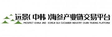 远景(中韩)海参产业链交易平台